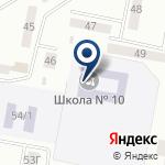 Компания Средняя общеобразовательная школа №10 на карте