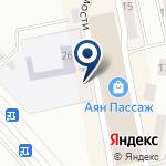 Компания Школа искусств им. Г. Жубановой на карте