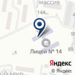 Компания Школа-лицей №14 на карте