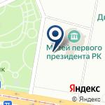 Компания Историко-культурный центр первого Президента РК на карте