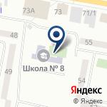 Компания Средняя общеобразовательная школа №8 на карте