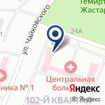 Компания Центральная больница г. Темиртау на карте