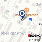 Компания АСТРА ДАСТАРХАН на карте