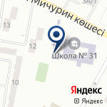 Компания Средняя общеобразовательная школа №31 на карте