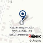 Компания Карагандинская средняя специализированная музыкальная школа-интернат для одаренных детей на карте