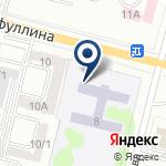 Компания Средняя общеобразовательная школа №83 им. Г. Мустафина на карте