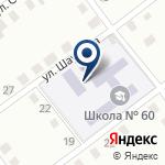 Компания Средняя общеобразовательная школа №60 на карте