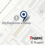 Компания Шубаркуль комир на карте