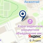Компания Концертное объединение им. К. Байжанова на карте