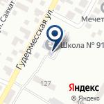 Компания Средняя общеобразовательная школа №91 на карте