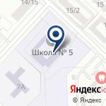 Компания Средняя общеобразовательная школа №5 на карте