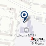 Компания Средняя общеобразовательная школа №17 на карте