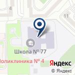 Компания Общеобразовательный комплекс школа-детский сад №77 на карте