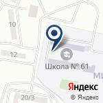 Компания Средняя общеобразовательная школа №61 на карте