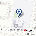 Компания Средняя общеобразовательная школа-лицей №53 на карте