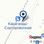Компания Караганда-Сортировочная на карте