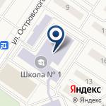 Компания Белоярская средняя общеобразовательная школа №1 на карте