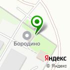Местоположение компании Бородино
