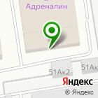 Местоположение компании Адреналин