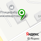 Местоположение компании Птицефабрика Нижневартовская