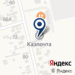 Компания Почтовое отделение связи с. Абай на карте