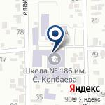 Компания Средняя школа №186 им. С. Копбаева на карте