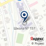 Компания Общеобразовательная школа №157 на карте