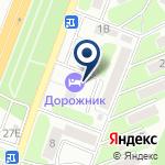 Компания Дорожник на карте