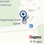 Компания Храм святого князя Владимира на карте