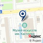 Компания Государственный музей искусств им. А. Кастеева на карте