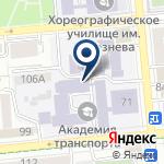 Компания Казахская академия транспорта и коммуникаций им. М. Тынышпаева на карте