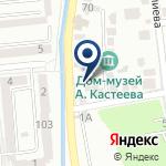 Компания Дом-музей им. Абылхана Кастеева на карте