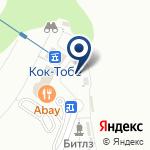 Компания Кок-Тобе на карте