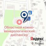 Компания Областной кожно-венерологический диспансер на карте
