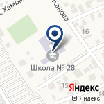Компания Общеобразовательная средняя школа №28 с дошкольным миницентром на карте