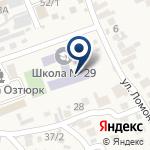 Компания Средняя школа №29 на карте