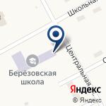 Компания Березовская средняя общеобразовательная школа на карте