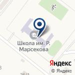 Компания Средняя общеобразовательная школа им. Р. Марсекова на карте