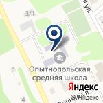 Компания Опытнопольская средняя школа на карте