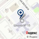 Компания Средняя школа №15 на карте