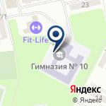 Компания Школа-гимназия №10 на карте