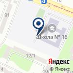 Компания Средняя школа №16 на карте