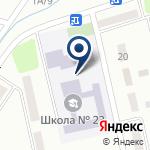 Компания Средняя школа №23 на карте