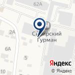 Компания Сибирский Гурман на карте