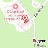 Новосибирский областной госпиталь ветеранов войн №2