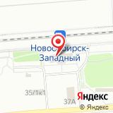 Новосибирск-Западный