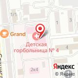 Детская городская клиническая больница №4 им. В.С. Гераськова