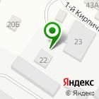 Местоположение компании АРБАТ ПЛЮС