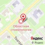 Новосибирская областная стоматологическая поликлиника
