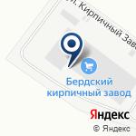 Компания Бердский кирпичный завод на карте
